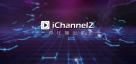 澳门一号游戏平台iChannel2 一体化播出系统