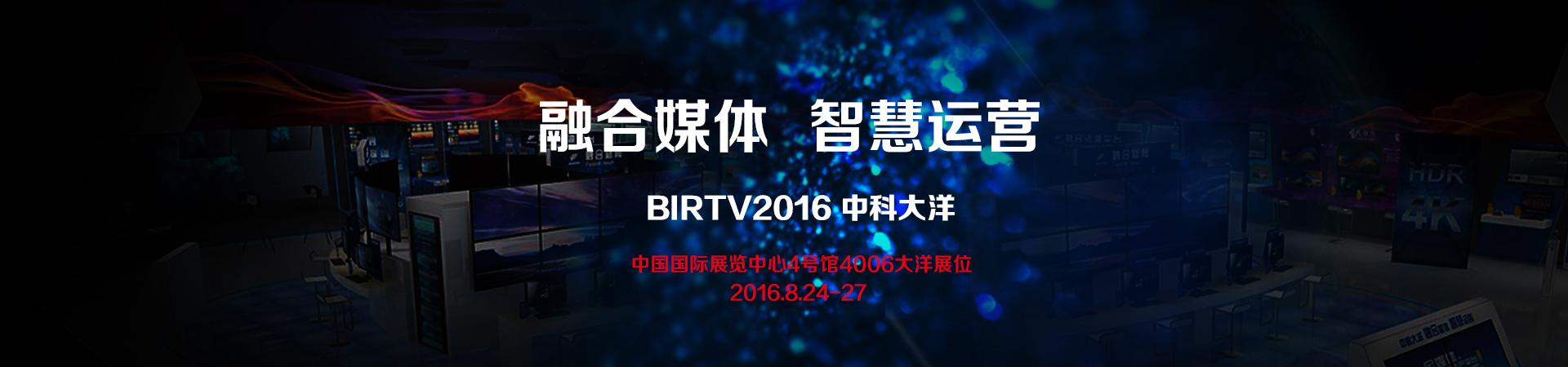 """探索""""融合媒体""""之路,分享""""智慧运营""""之法 ——大洋参展BIRTV2016"""