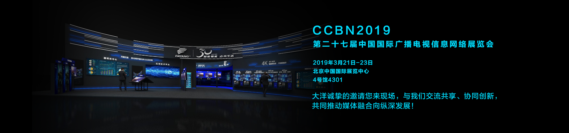 中科大洋CCBN2019邀请函丨赋能媒体 点亮生活