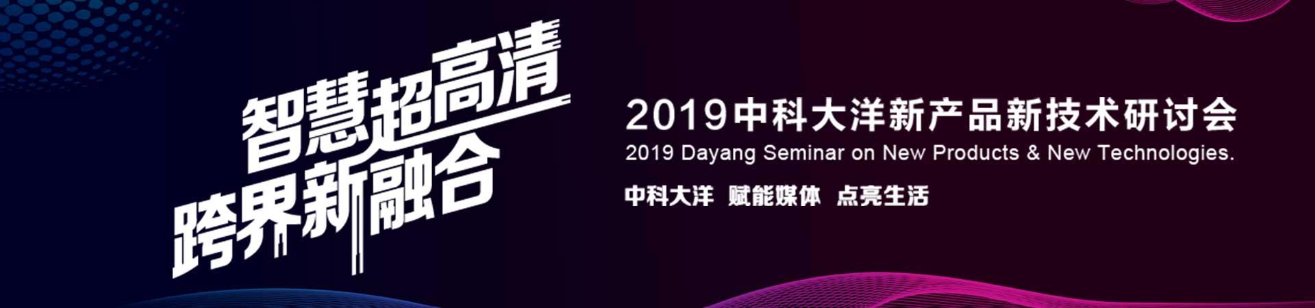 2019中科大洋新產品新技術研討會,期待您的蒞臨!