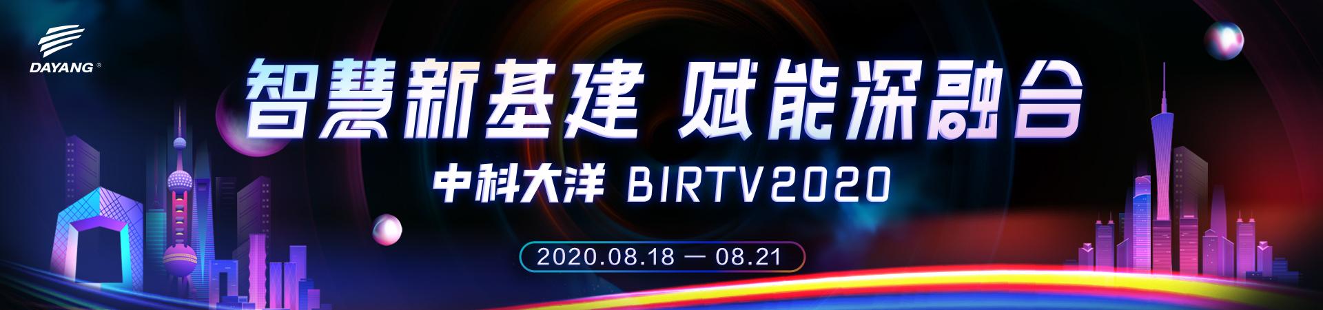 BIRTV2020 | C位出道,high翻全场!中科大洋的这场直播必须上头条!