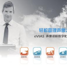 大洋eVIAS聲像資料數字化管理系統