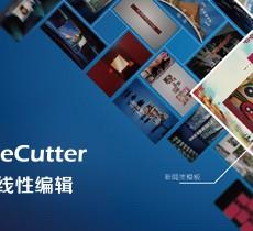 大洋eCutter非线性编辑