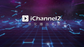 大洋iChannel2 一体化播出系统