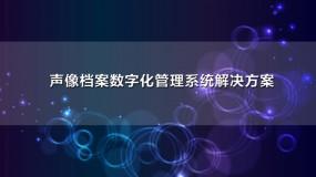 声像档案数字化管理系统解决方案