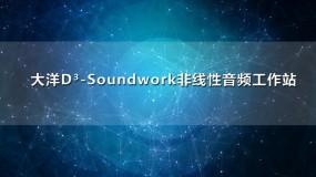 大洋D3-Soundwork非線性音頻工作站