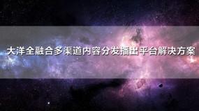 大洋全融合多渠道内容分发播出平台新万博manbetxmanbetx2.0