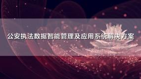公安执法数据智能管理及应用系统新万博manbetxmanbetx2.0