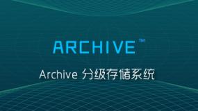 大洋D?-Archive归档管理系统