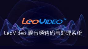 大洋LeoVideo雷驰 视频转码与处理系统