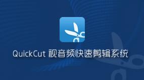 大洋QuickCut视音频编辑工具
