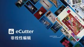 大洋eCutter非線性編輯