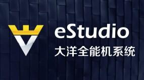 eStudio大洋全能机系统