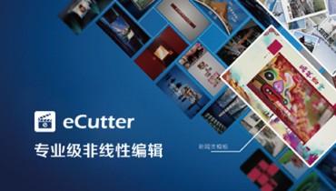 大洋eCutter专业级非线性编辑