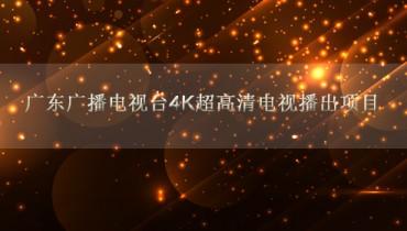 广东广播电视台4K超高清电视播出项目