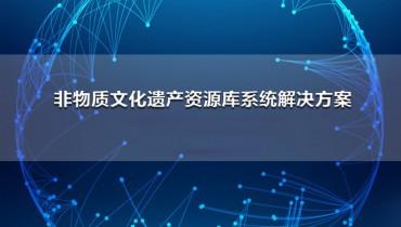 非物质文化遗产资源库系统新万博manbetxmanbetx2.0