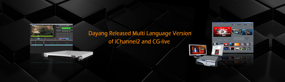 Dayang Released Multi Language Version of iChannel2 and CG-live